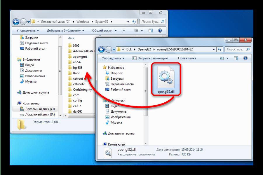 Ручная загрузка файла opengl32dll в системную папку