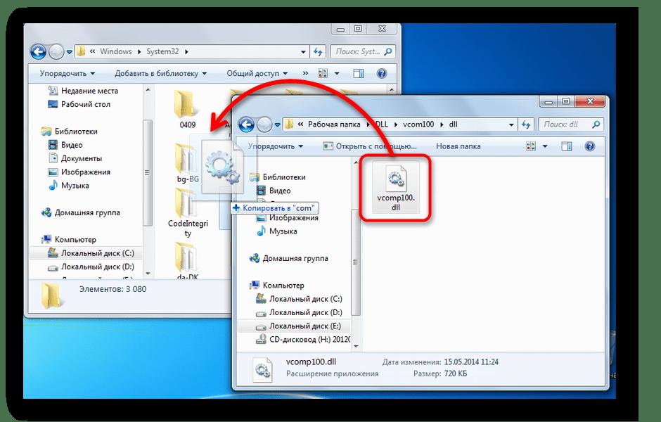 Ручная загрузка vcomp100 в соответствующую системную папку
