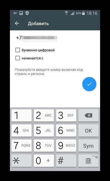 Ручное добавление номера в блэклист в приложении Черный Список