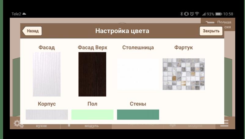 Шаблоны фасада в приложении Кухонный конструктор