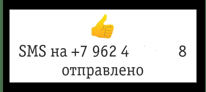 SMS отправлено Билайн