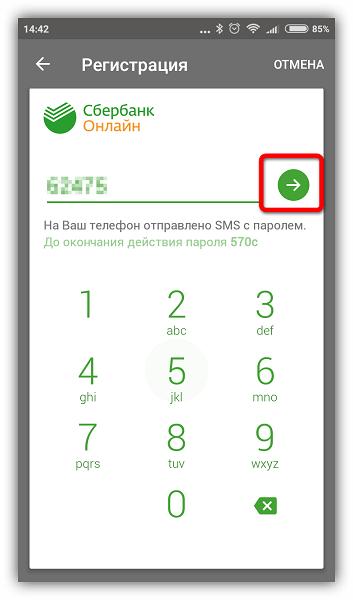 СМС-пароль для регистрации Сбербанк Онлайн