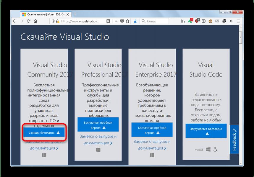 Скачать пакет установки Visual Studio