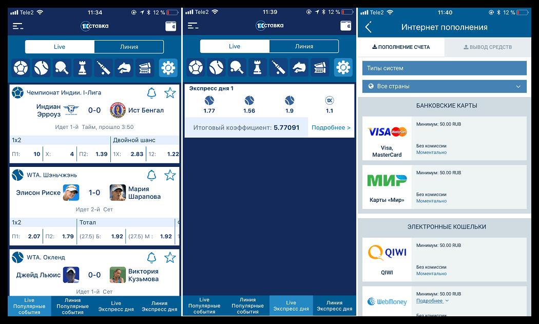 Скачать приложение 1xСтавка для iOS