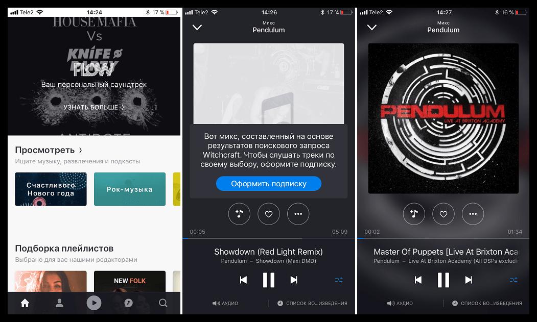 Скачать приложение Deeser для iOS