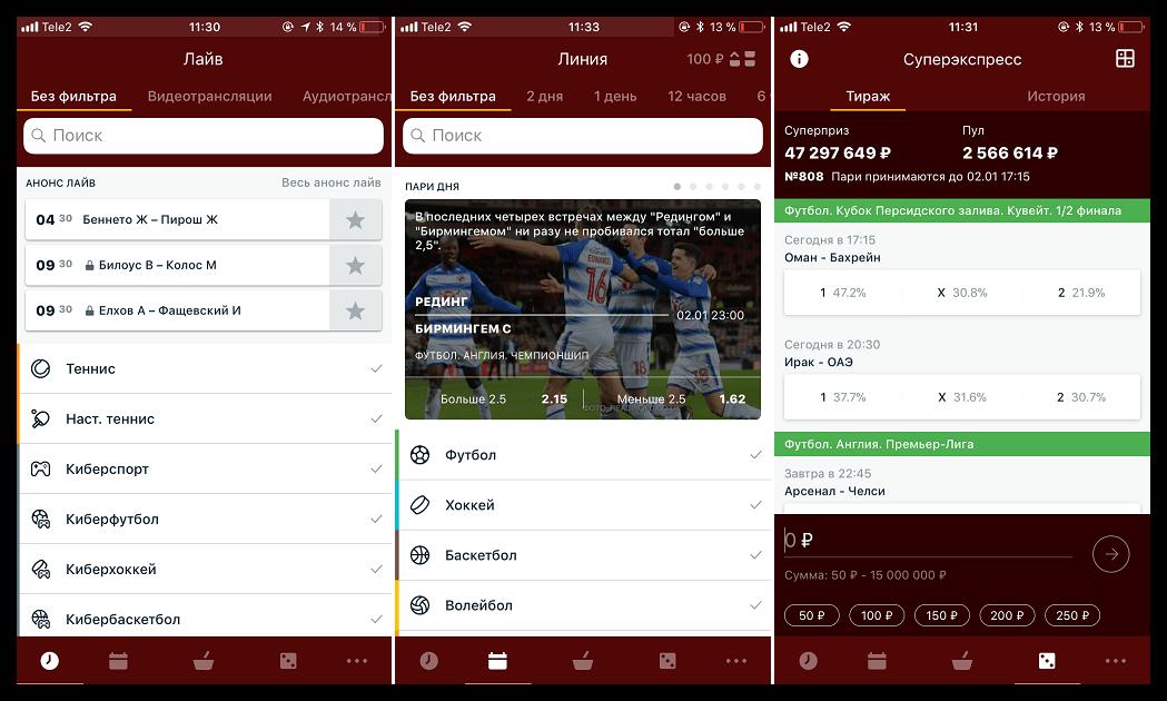 Скачать приложение Фонбет для iOS