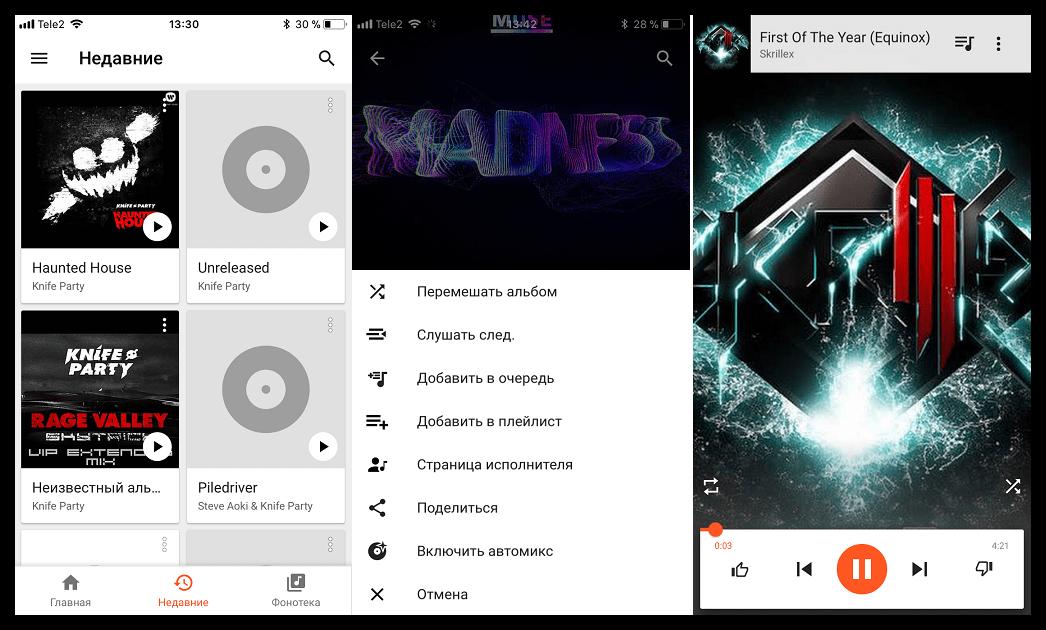 Скачать приложение Google Play Музыка для iOS