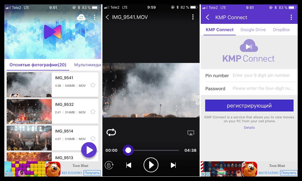 Скачать приложение KMPlayer для iOS