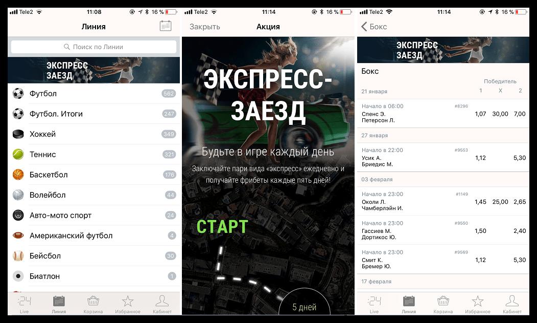 Скачать приложение Лига Ставок для iOS