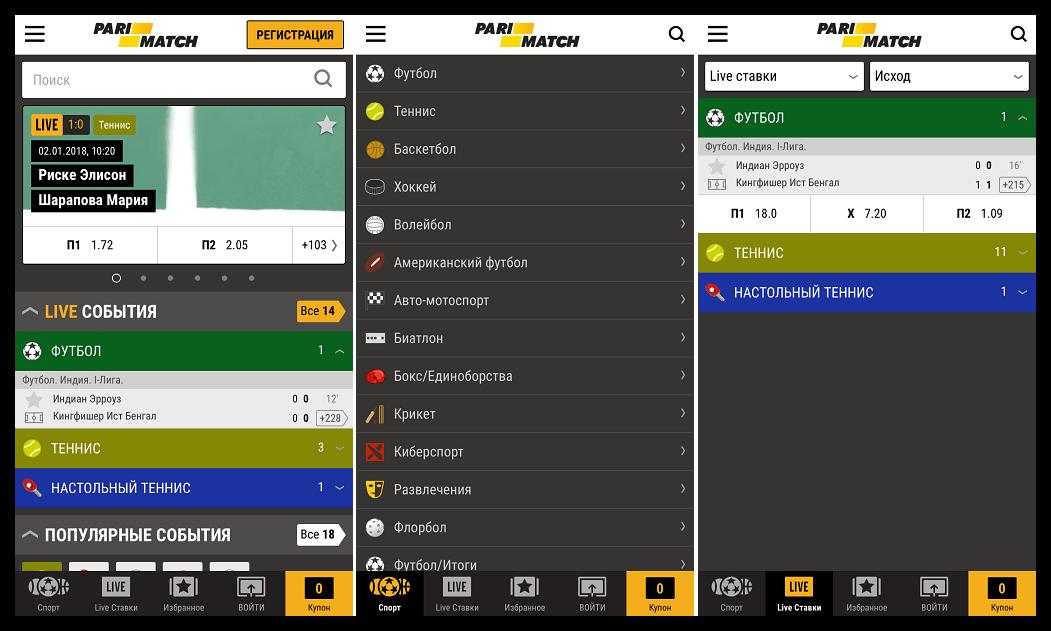 Скачать приложение ПариМатч для iOS