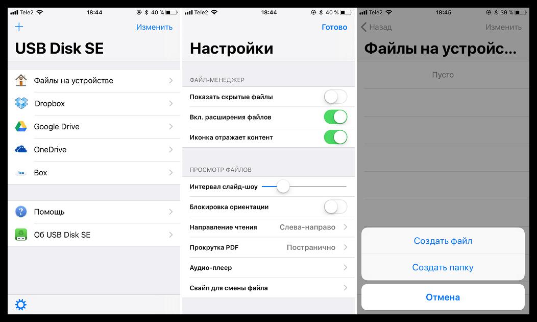 Скачать приложение USB Disk SE для iOS