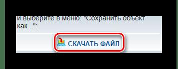 Скачивание файла с серверов Mobilmusic.ru