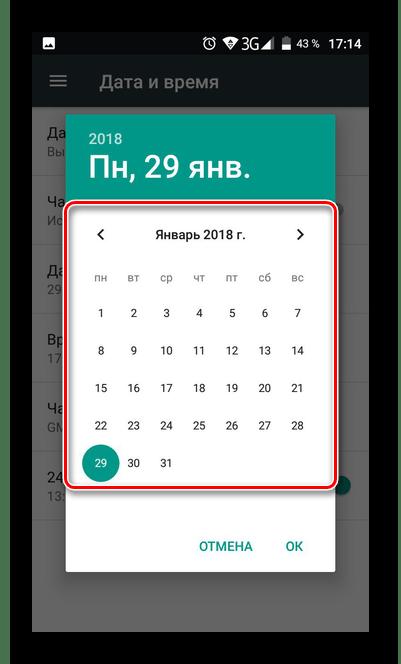 Смена даты на Android