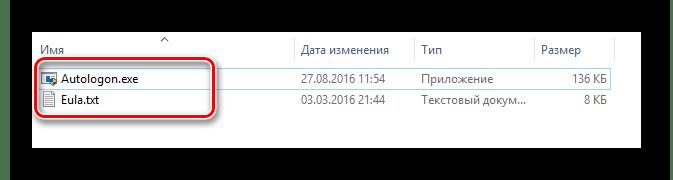 Содержимое архива программы Autologon
