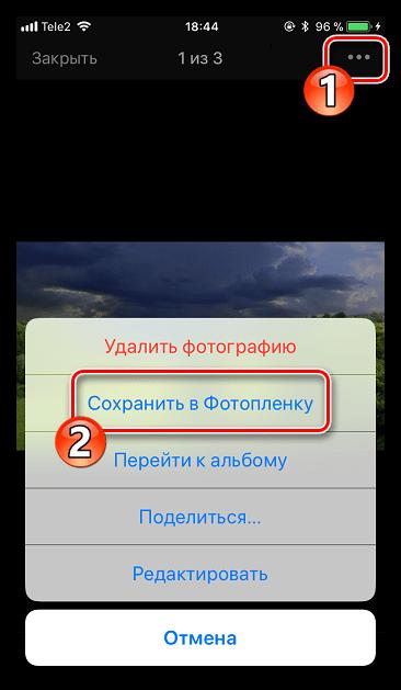 Сохранение фото из ВК на iPhone