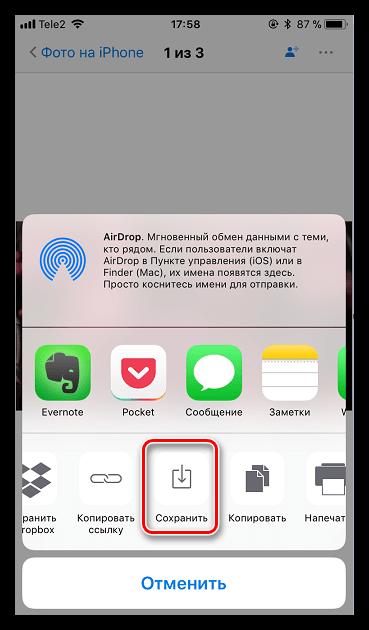 Сохранение фото в Фотопленку iPhone из Dropbox