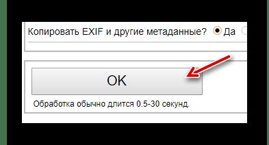 Сохранение изменений изображения на imgonline.com.ua