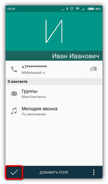 Сохранение контакта True Phone