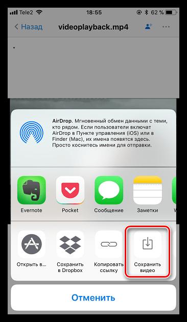 Сохранение видео в память iPhone