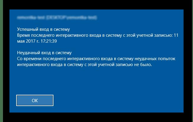 Сообщение о предыдущих попытках входа в систему Windows