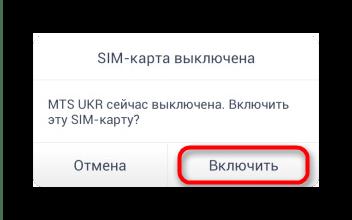Сообщение о включении недоступной симки в Android