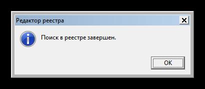 Сообщение о завершении поиска в системном реестре Windows