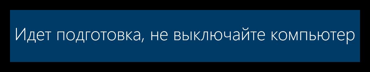 Сообщение при первом входе на Windows 10