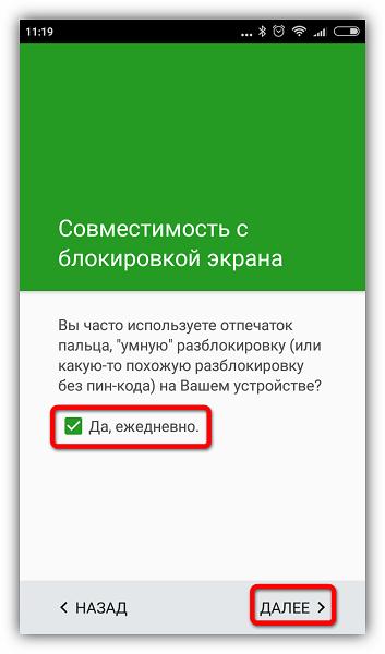 Совместимость с блокировкой экрана Greenify