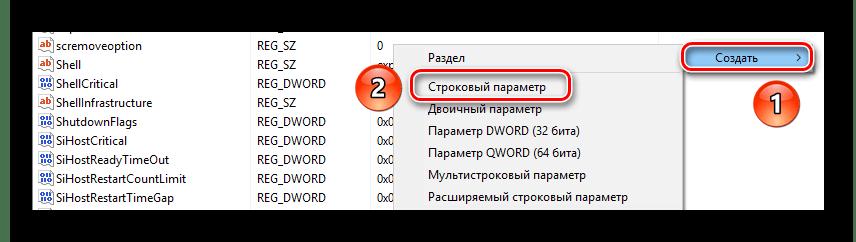 Создаем новый параметр в реестре для отключения пароля на Windows 10