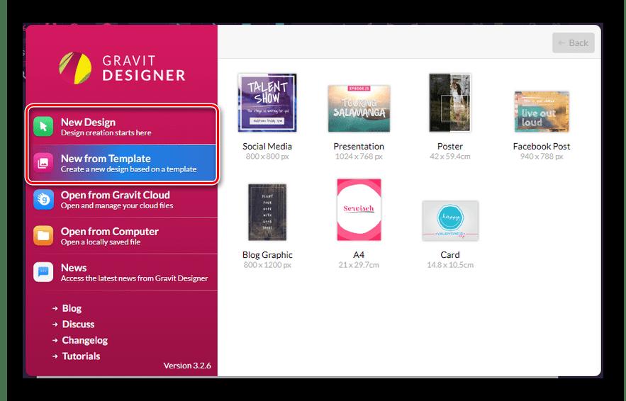 Создаем новый проект в онлайн-редкторе SVG Gravit Designer