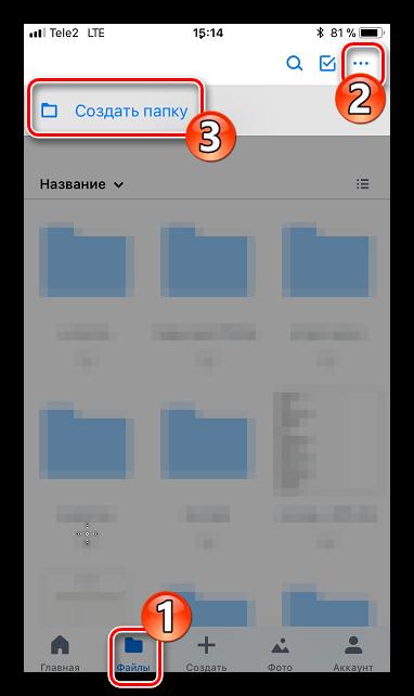 Создание новой папки в Dropbox
