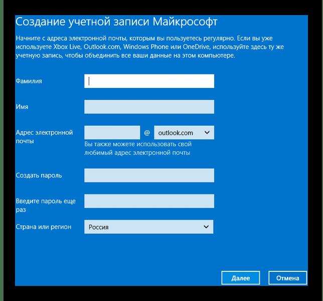 Создание новой учетной записи Майкрософт Windows 8