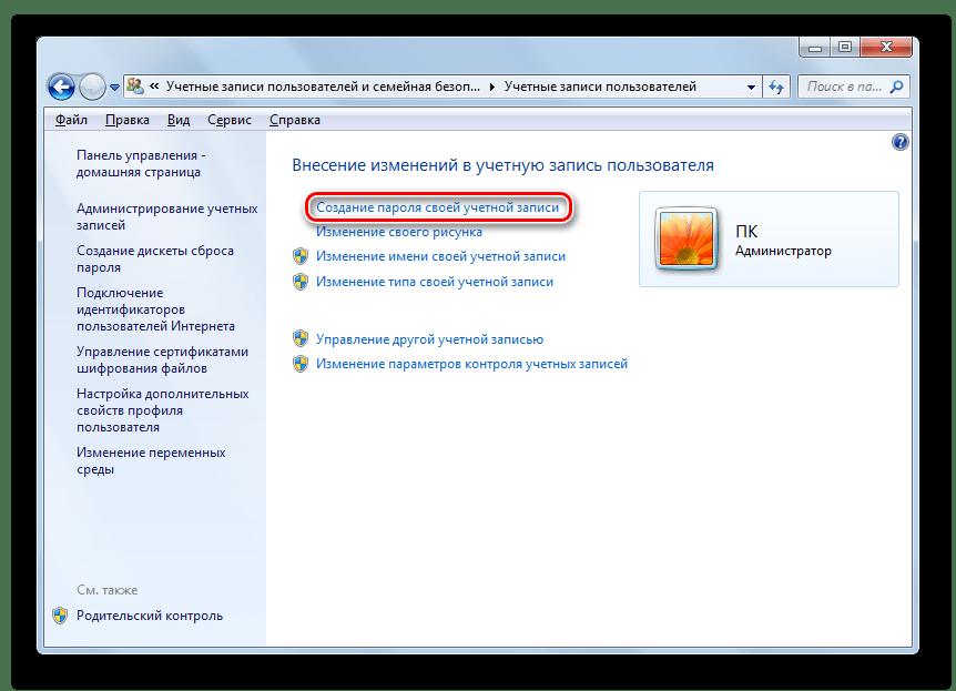 Создание пароля своей учетной записи Windows 7