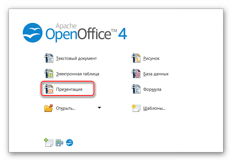 Создания презентации в OpenOffice Impress