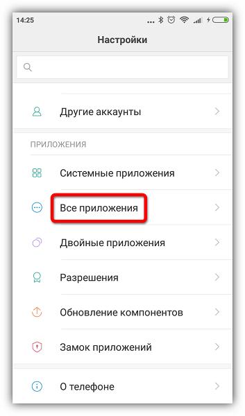 Список приложений Андроид