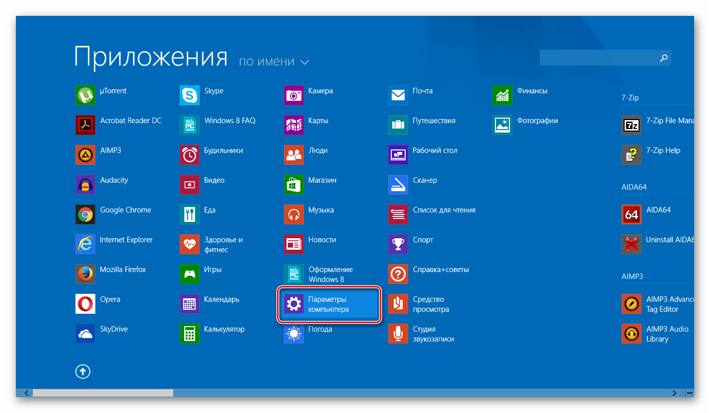 Список приложений Windows 8