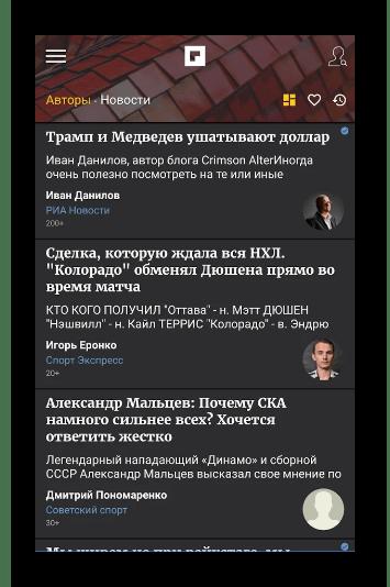Список текстового материала в ПО Мнения, Обозреватели, Статьи и Новости