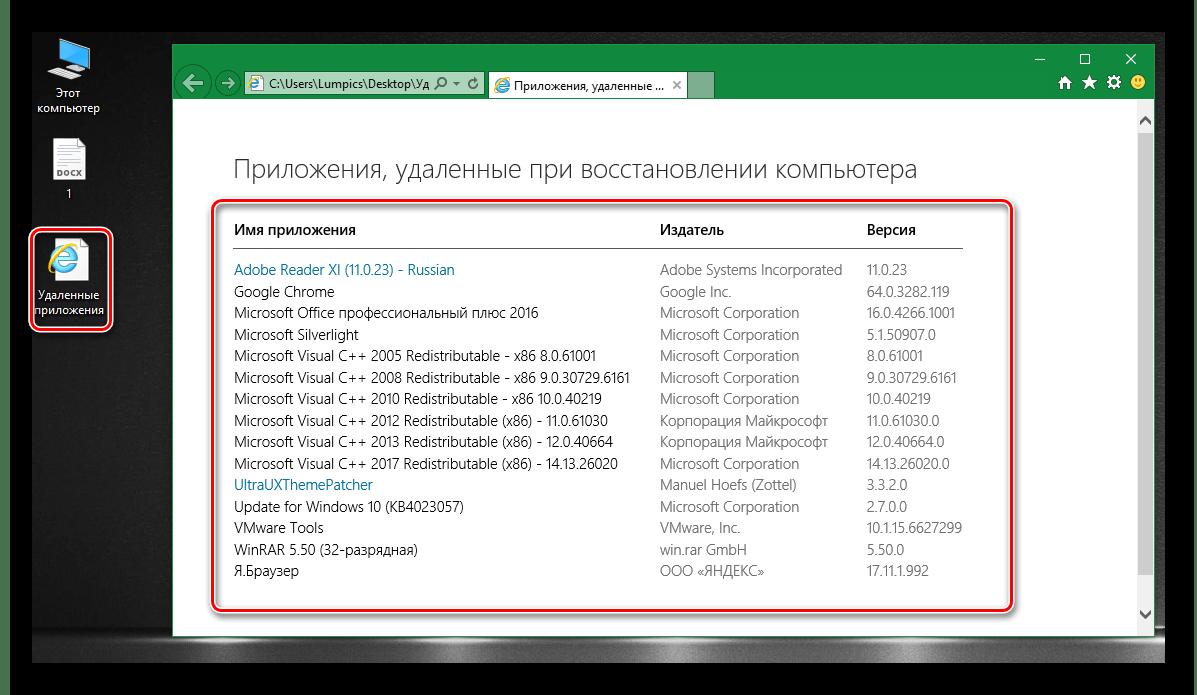 Список удаленного ПО после восстановления системы Windows 10