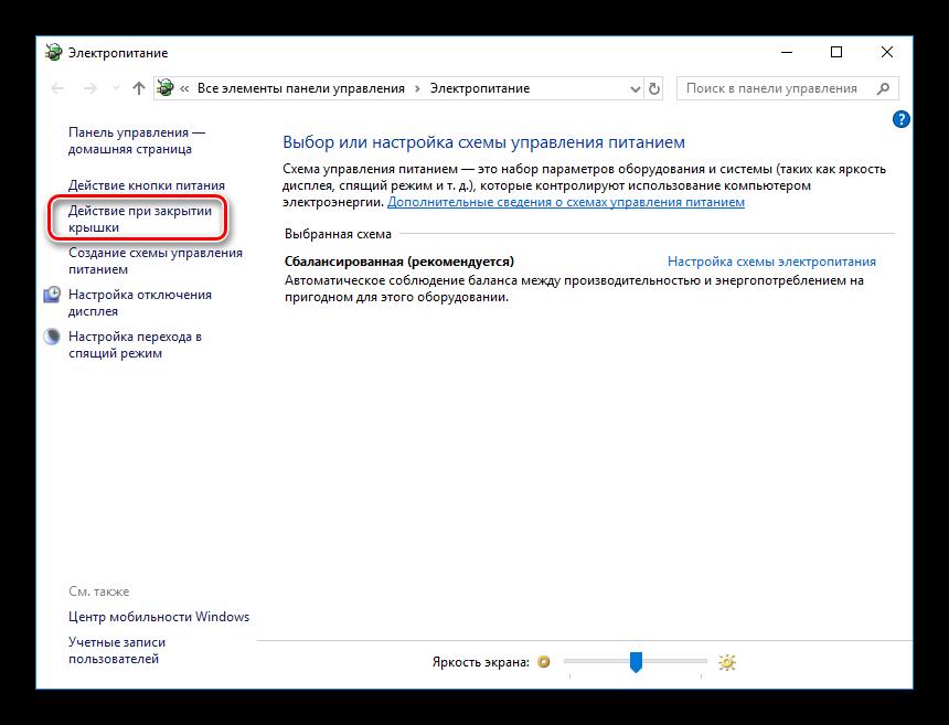Ссылка Действия при закрытии крышки в параметрах электропитания Windows 10
