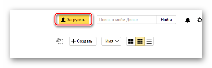 Ссылка Загрузить в облачном сервисе Яндекса