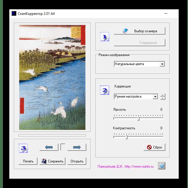 Сторонняя программа для сканирования HP