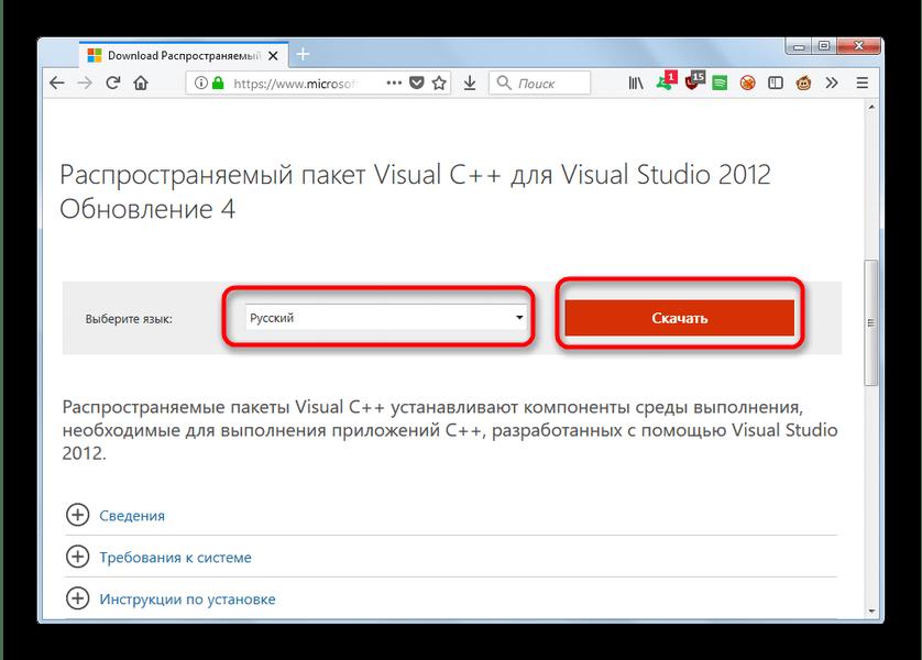 Страница загрузки пакета Microsoft C pluplus 2012