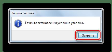 Точки восстановления удалены в Windows 7