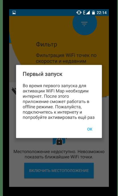 Требования к работе WiFI Map на Android