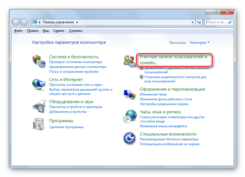 Учетные записи и семейная безопасность в панели управления Windows 7