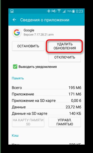 Удаление обновлений Google в диспетчере приложений Андроид