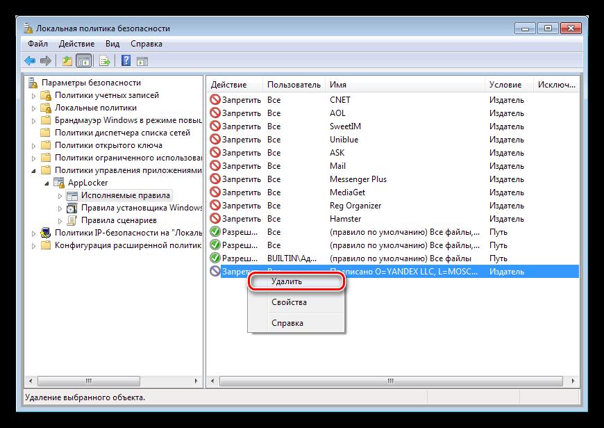 Удаление правил из AppLocker Windows