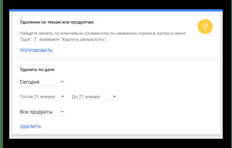 Удаление в Гугл Мои Действия