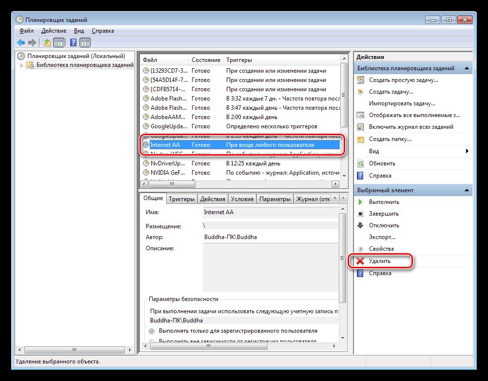 Удаление вредоносной задачи в Планировщике заданий Windows