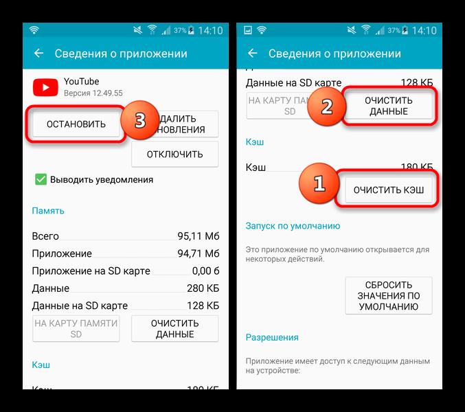 Удалить кэш и данные приложения-клиента Youtube